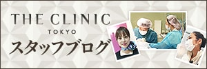 THE CLINIC(ザ・クリニック)東京院 スタッフブログへのリンク