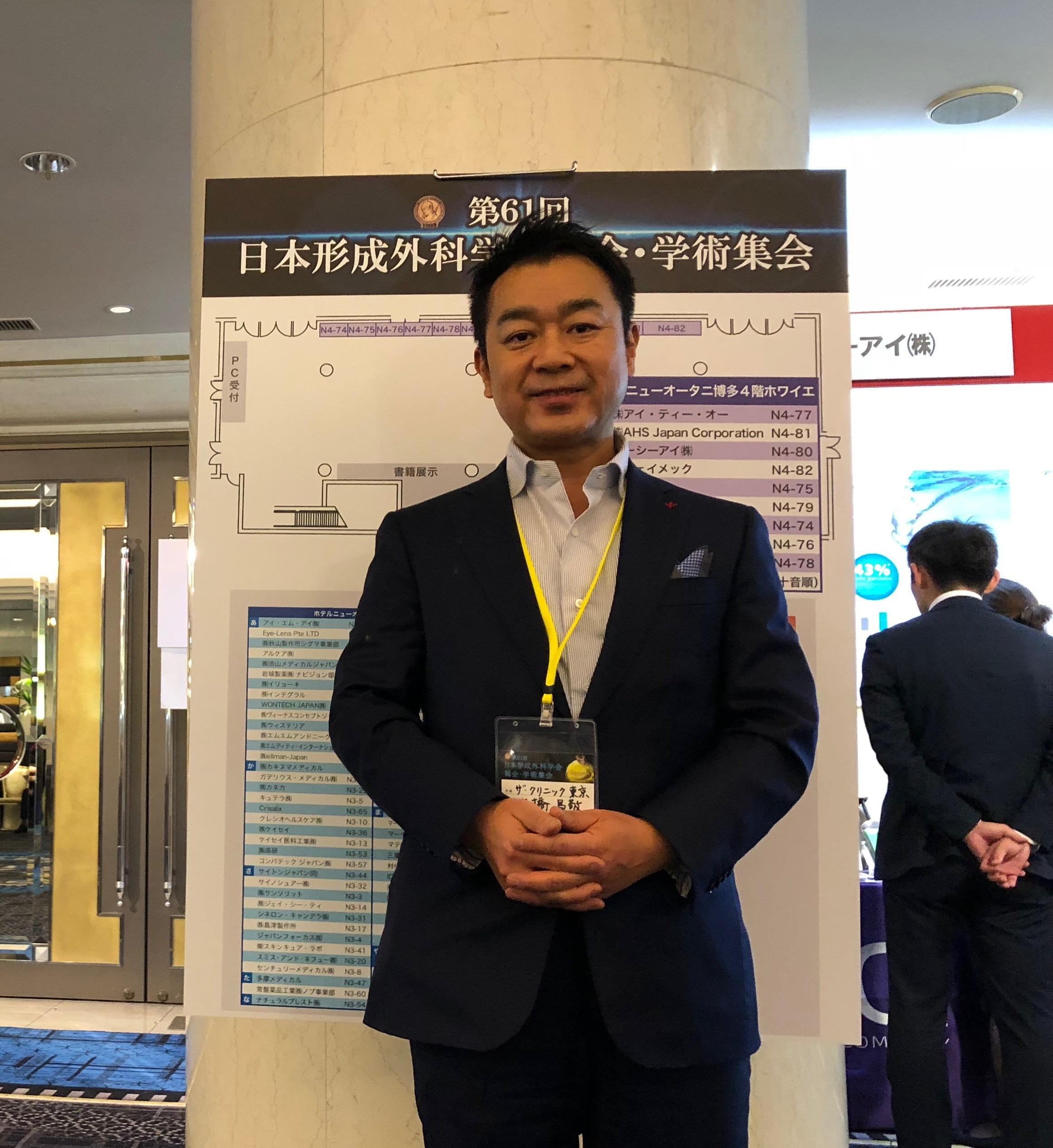 第61回 日本形成外科学会総会 2日目