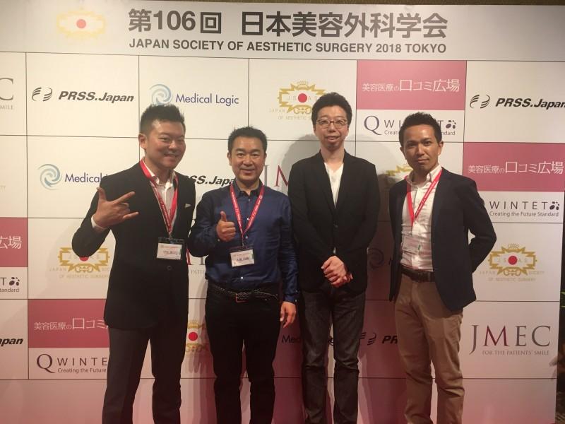 第106回 日本美容外科学会  1日目
