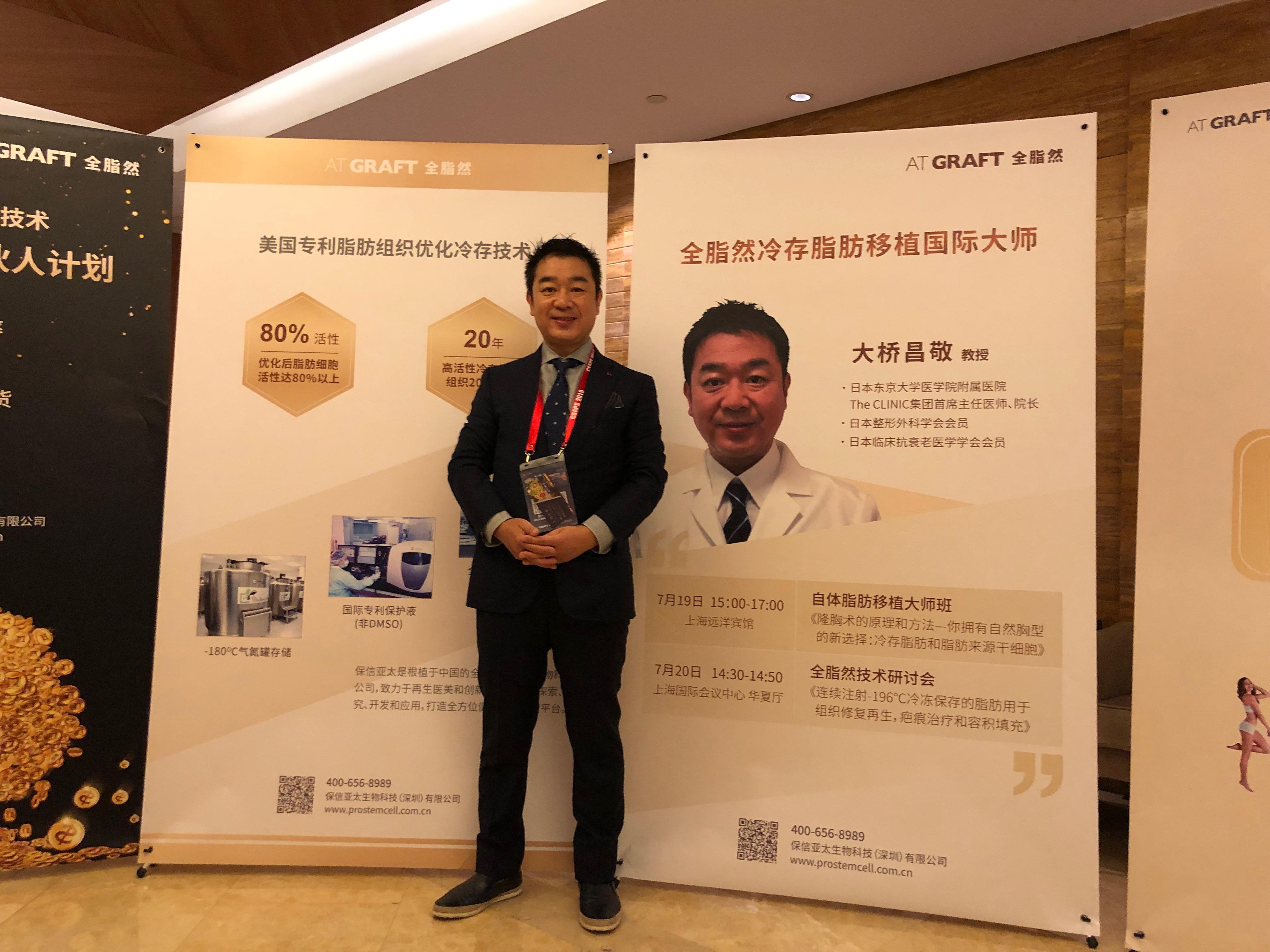 国際形成外科サミット、中国脂肪学会(上海)講演その1