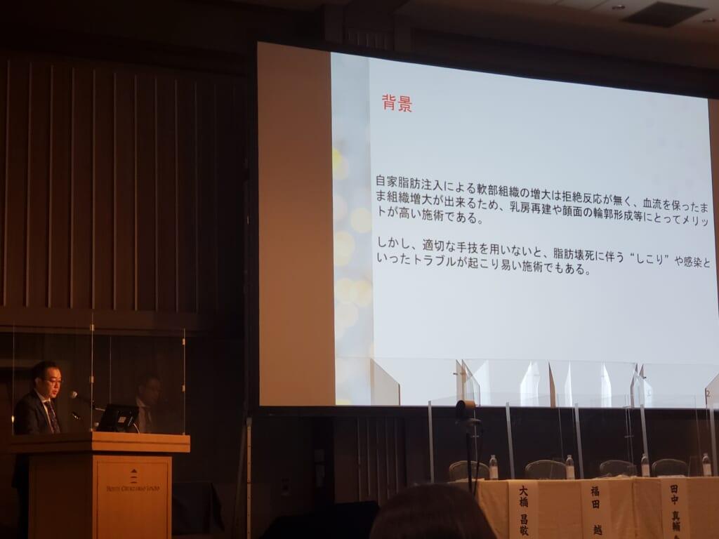 日本形成外科学会総会シンポジストとして口演