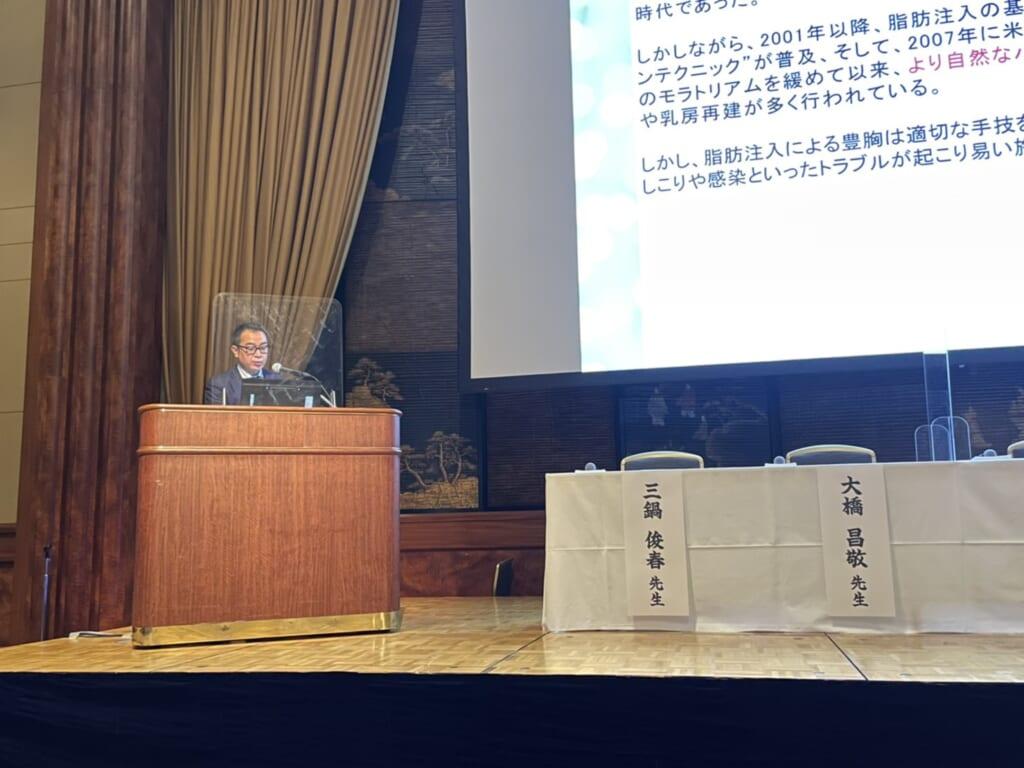 日本美容外科学会、『豊胸』のシンポジウムでの講演